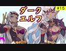 【8/9発売】#15 バレットガールズファンタジアをやっていく♪ 【PS4版】
