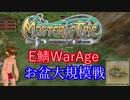 【MoE】MasterofEpicE鯖WarAge本隊戦20180811【VOICEROID実況プレイ】