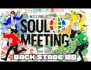 Soul Meeting Tour 2018 @ツアー初日 BACKSTAGE映像
