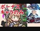 【FEH_061】ボーナスキャラのみで挑んだった戦渦の連戦! 【ファイアーエムブレムヒーローズ】