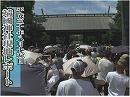 【平成最後の夏】平成30年8月15日-靖國神社現地レポート[桜H30/8/16]
