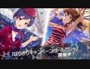 「外国女P実況」美奈子ちゃんを狙って「はりきりキャンペーンガールガシャ」50連 thumbnail