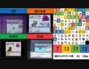 ポケモン金銀 99匹捕まえるまで終わらない4人旅 part3-3(生放送アーカイブ) thumbnail