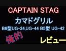 キャプテンスタッグ(CAPTAIN STAG) カマド スマートグリル B6型 UG34,UG44 B5型 UG42レビュー