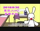 うさこのソーイング教室@JUKI 2018/8/30