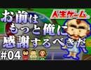 【4人実況】~好き(友達)だからこそ蹴落としたい!~【人生ゲーム64】Part4
