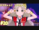 【ミリシタ】 ガチ初心者P、ロコちゃんと触れ合います。【実況】#20