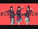 ダンスPerfumeダンス