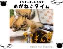 【イケボ&カワボのトークバラエティ】#175 めがねこタイム