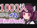 【1080p】1000人葬るRimWorld#11【東北きりたん実況プレイ】