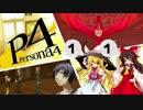 【ゆっくり実況】初めての ペルソナ4を ゆっくりと part11