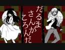 【UTAUカバー】だるまさんがころんだ【燐火獅子♂/ワタクシ】