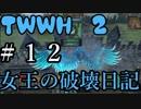 【Total War:WARHAMMER Ⅱ】女王の破壊活動日記 #12【夜のお兄ちゃん実況】