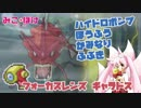 【ポケモンUSM】巫女服九尾の往く!ポケモンレーティングの世界 ⑥【フォーカスレンズ ギャラドス】