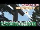 【平成最後の夏】あなたにとって靖國神社とは?-参拝者インタビュー[桜H30/8/16]