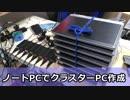 第91位:Core i5でクラスターPCを組んでHPLで239.5GFLOPS
