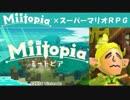 Miitopia(ミートピア)実況 part14【ノンケの超究極マリオRPG】