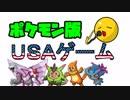 【カモンベイビーアメリカ】一人でUSAゲーム……いや、ポケモンゲームだ!