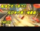 【マリオカート8DX】配信でもうるさい元日本代表 PART21