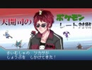 【ポケモンUSUMレート対戦実況】漕ぎ出せ・・・レートの大海へ・・・!【第5話】
