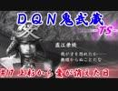 DQN鬼武蔵-TS-(信長の野望・大志)#17上杉から愛が消えた日