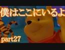 【KHファイナルミックス】泣かせに来るくまさん【初見実況プレイ】