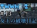 【Total War:WARHAMMER Ⅱ】女王の破壊活動日記 #13【夜のお兄ちゃん実況】