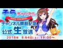 【Part1】『ときのそらチャンネル』開設記念 生放送アーカイブ #1 【ゲ...