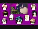 【男女8人+α】メリーバッドエンド【合唱】