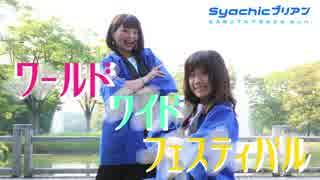 【Syachicブリアン】ワールドワイドフェスティバル【踊ってみた】