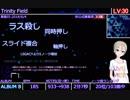 第33位:【デレステ】MASTER+レベル別メドレー(2015/9~2018/8)