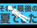 第97位:【Kibl】ロケットサイダー【歌ってみた】 thumbnail