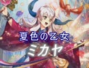 【FEヒーローズ】白夜の夏まつり -夏色の乙女 ミカヤ特集