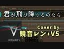 【鏡音レン+V5エディタ】君が飛び降りるのなら【カバー曲】
