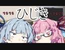 VOICEROID劇場『琴葉姉妹とひじき』