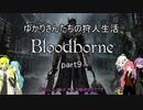 【Bloodborne】 ゆかりさんたちの狩人生活 part9