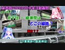 【第四回ひじき祭】北千住~綾瀬間は何線の線路?(コロ葉姉妹)