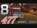 初日から始める!日刊マリオカート8DX実況プレイ477日目
