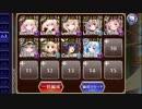 【アイギス】Dark Guild: the 廿_廿 神級500