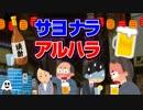 【社畜】サヨナラアルハラ/夜中出社集団