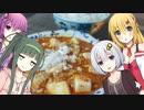 あかりの食卓11話「海鮮麻婆豆腐」