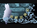 【wizardryFO】*妖精冒険記~その26~*【ゆっくり実況プレイ】