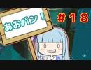 【HoB】葵「ロケットパンチ!」#18【VOICEROID実況プレイ】