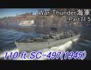 【War Thunder海軍】こっちの海戦の時間だ Part71.5【プレイ動画・アメリカ海軍】