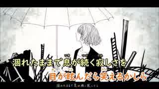 【ニコカラ】廃園遊戯《メレル》(Off Vocal)