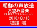 【NK-POP】朝鮮の声放送音楽リクエスト【107/8/16】