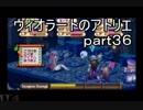 【 実況 】 ヴィオラートのアトリエ part36