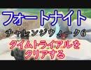 "【Fortnite】フォートナイトバトルロイヤルウィーク6チャレンジ""タイムトライアルをクリアする"""