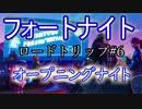 """【Fortnite】フォートナイトバトルロイヤルロードトリップ#6""""オープニングナイト"""""""