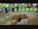 第66位:超糞エイムの進退両難物語 ゆっくりボイロサバゲー動画 第36回
